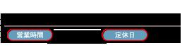 〒590-0025 大阪府堺市堺区向陵東町1-5-3